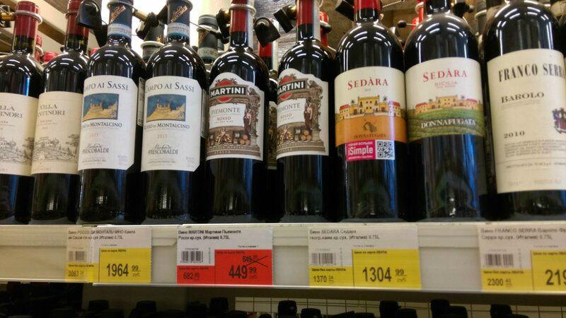 Скидки на вино в сетевом магазине