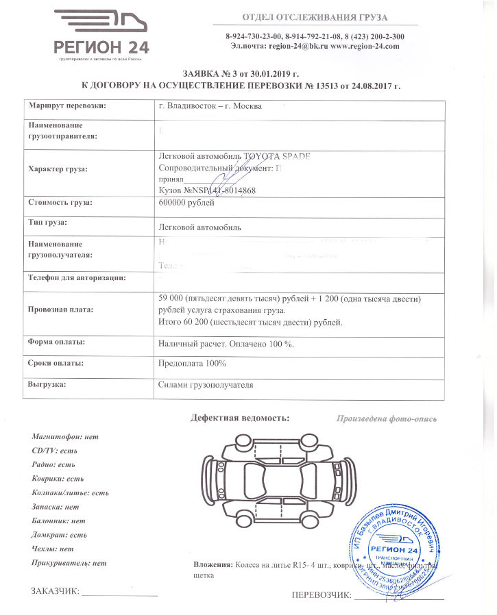Документ, который присылает транспортная компания