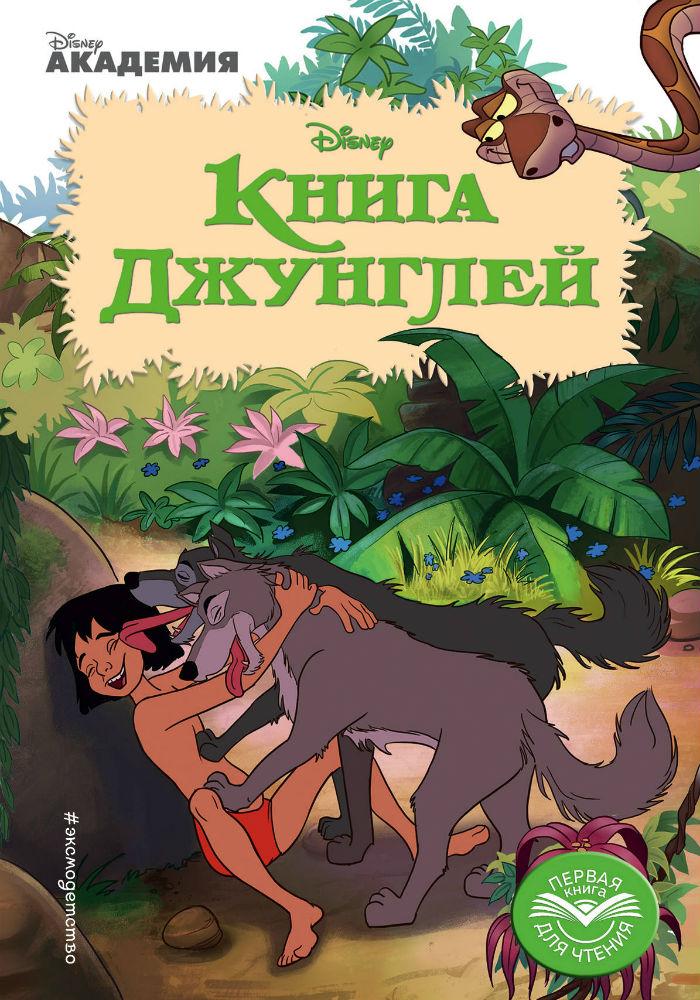 Мультфильм книга джунглей