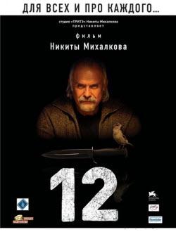 Фильмы о жизни и жизнестойкости, 12