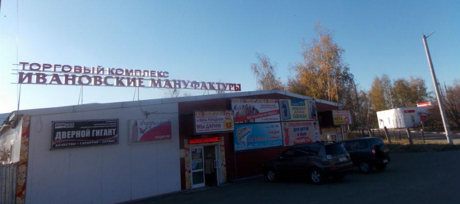 ТК Ивановские мануфактуры в Вязниках