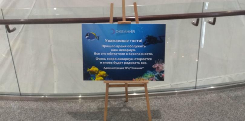 Закрыт аквариум