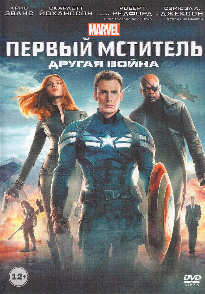 Фильм Капитан Америка 2